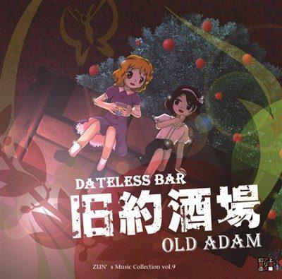 (C90) [2016.08.13] 上海アリス幻樂団 - 旧約酒場 ~ Dateless Bar ''Old Adam'' (FLAC)