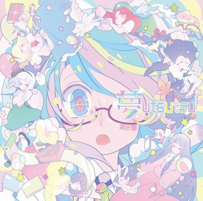 (C90) [2016.08.13] 凋叶棕 - 夢 (MP3 v0+bk)