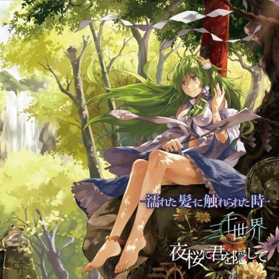 (C90) [2016.08.13] Yuuhei Satellite (幽閉サテライト) - 濡れた髪に触れられた時 & 三千世界 & 夜桜に君を隠して (MP3 320KB)