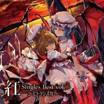 (C90) [2016.08.13] Yuuhei Satellite (幽閉サテライト) - 紅-KURENAI- Singles Best vol.3 ~ヒトリシズカ~ (MP3 320KB)