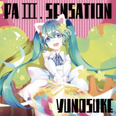 (C90) [2016.08.14] Yunosuke (雄之助) - PaⅢ. SENSATION (MP3 320KB)