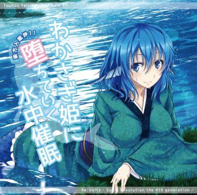 (C90) ReVolte - 東方入眠抄11 わかさぎ姫に堕ちていく水中催眠