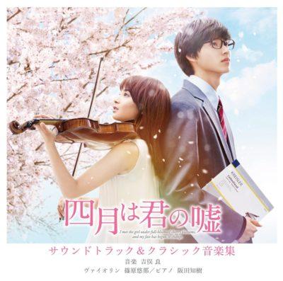 Live Action Shigatsu wa Kimi no Uso Soundtrack & Classic Ongakushuu