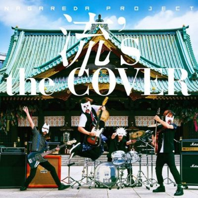 Nagareda Project – Ryu's the COVER (Album) Love Live! Covers Songs