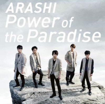 Arashi – Power of the Paradise (Single)