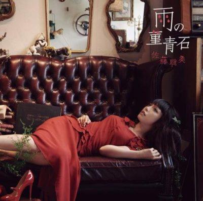Satomi Sato – Ame no Iolite 雨の菫青石 (Single)