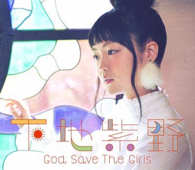 God Save The Girls / Shino Shimoji