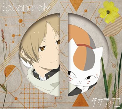 sasanomaly – Takarabako (Single) Natsume Yuujinchou Go OP