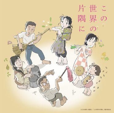 Kono Sekai no Katasumi ni Original Soundtrack
