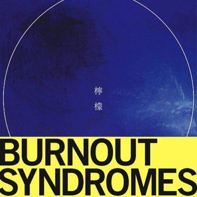 BURNOUT SYNDROMES – Lemon 檸檬 (1st Album)