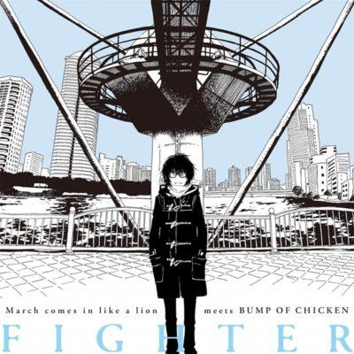 BUMP OF CHICKEN – Fighter (Single) Sangatsu no Lion ED