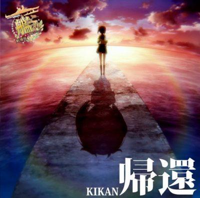 Kikan / Shiena Nishizawa