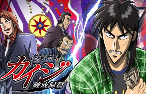 Gambling In Anime How Kakegurui And Kaiji Are Different