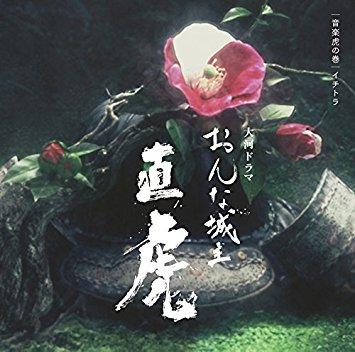 Onna Joshu Naotora Original Soundtrack / Yoko Kanno