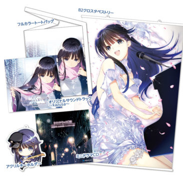 (C91) WHITE ALBUM2 Original Soundtrack ~kazusa~