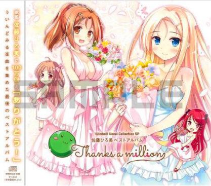 (C91) Hiromi Sato Best Album Thanks a Million
