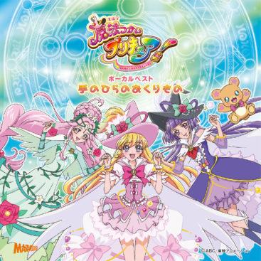 MAHO GIRLS PRECURE! Vocal Best Album: Tenohira no Okurimono