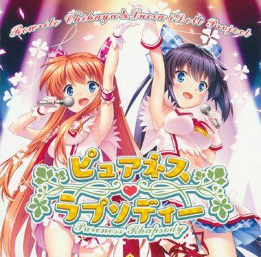 (C91) Rewrite Chihaya & Lucia iDoll Project: Pureness Rhapsody