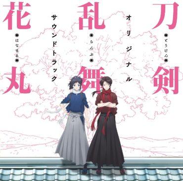 Touken Ranbu -Hanamaru- Original Soundtrack