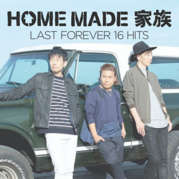 HOME MADE KAZOKU LAST FOREVER 16 HITS