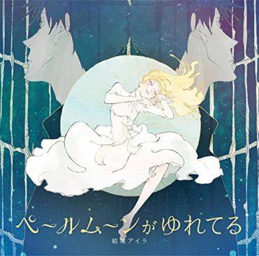 Aira Yuuki – Pale Moon ga Yureteru (Single) ACCA ED