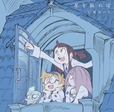 Yuiko Ohara – Hoshi wo Tadoreba (Single) Little Witch Academia ED