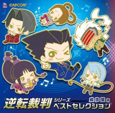 Gyakuten Saiban Series Best Selection Odoroki&Naruhodou-hen