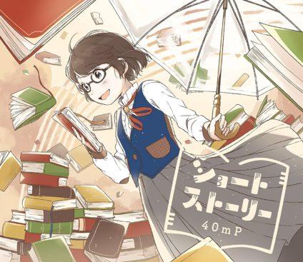 40mP – Short Story ショートストーリー