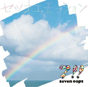 7!! (Seven oops) – Setsuna Emotion (3rd Album)