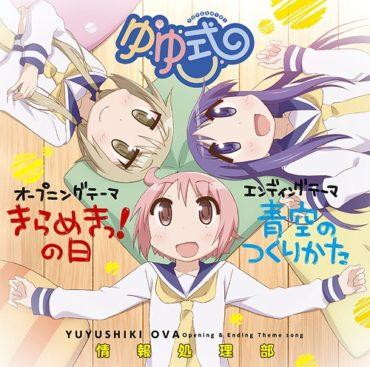 Kirameki! no Hi/Aozora no Tsukurikata (Single)