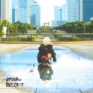 Miyuhan – Boku no Friend (Single) Kemono Friends ED
