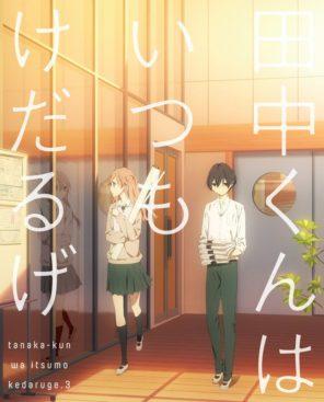 tanaka-kun wa itsumo kedaruge Special CD Vol.1-7