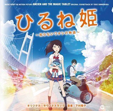 Hirunehime Original Soundtrack / Yoko Shimomura