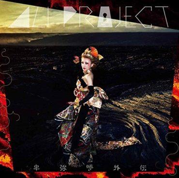 ALI PROJECT – Himiko Gaiden (Single)