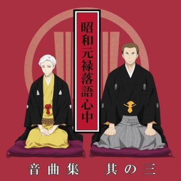Shouwa Genroku Sukeroku Futatabi-hen Original Soundtrack