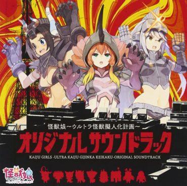 Kaiju Girls Original Soundtrack / Yasuharu Takanashi