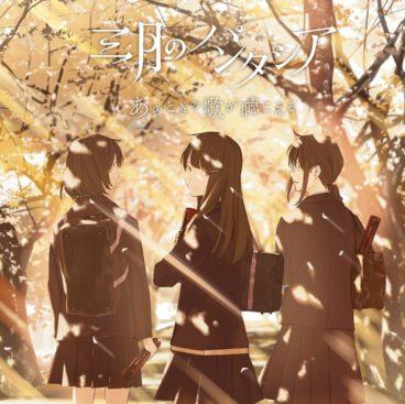 Sangatsu no Phantasia – Ano Toki no Uta ga Kikoeru (1st Album)
