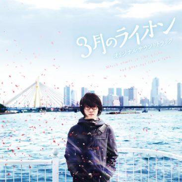 Live Action: Sangatsu no Lion Original Soundtrack / Yugo Kanno