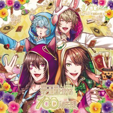 Yume Okoku to Nemureru 100 Series Vol.3