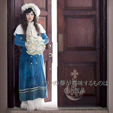 Chiaki Ishikawa – Swan no Yume ga Imi Suru Mono wa (Mini Album)