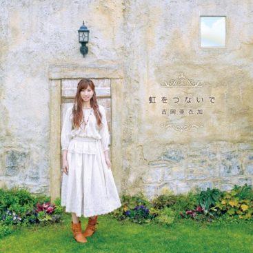 Aika Yoshioka – Niji wo Tsunaide (7th Album)