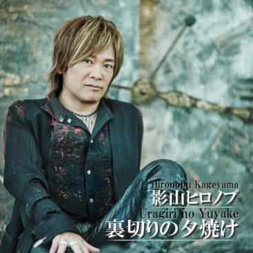Hironobu Kageyama – THEATRE BROOK (Cover Single)