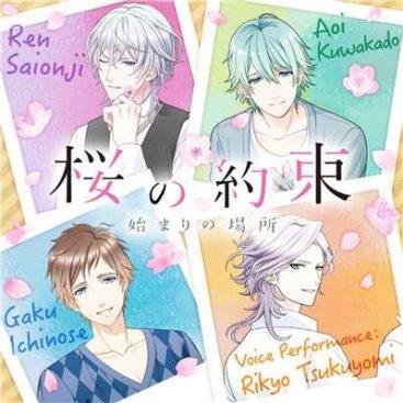 Boyfriend (Kari) Kirameki Note : Sakura no Yakusoku ~Hajimari no Basho~