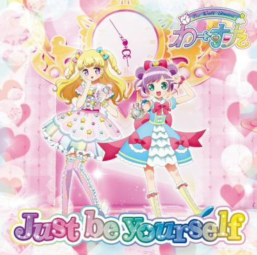 The World Standard – Just be yourself (Single) Idol Time PriPara OP