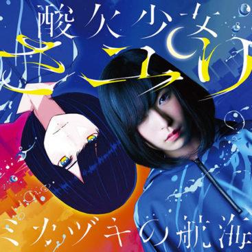 Sayuri – birthday song (Digital Song)