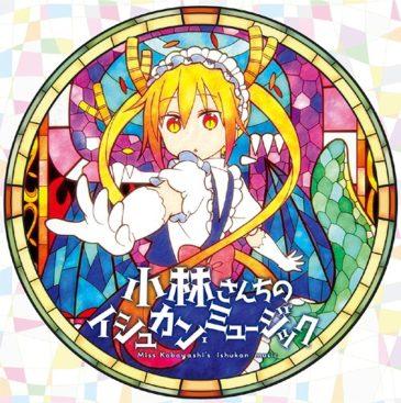 Miss Kobayashi's Dragon Maid Original Soundtrack: Ishukan Music
