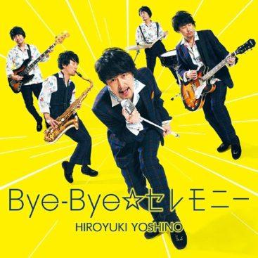 Hiroyuki Yoshino – Bye-Bye Ceremony (3rd Single)
