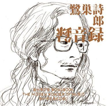 Shiro SAGISU : SHIRO'S SONGBOOK The Hidden Wonder of Music