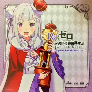 Re:Zero kara Hajimeru Isekai Seikatsu -DEATH OR KISS- Original Soundtrack