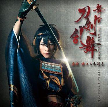 Touken Ranbu Kyoden Moyuru Honnouji Original Soundtrack